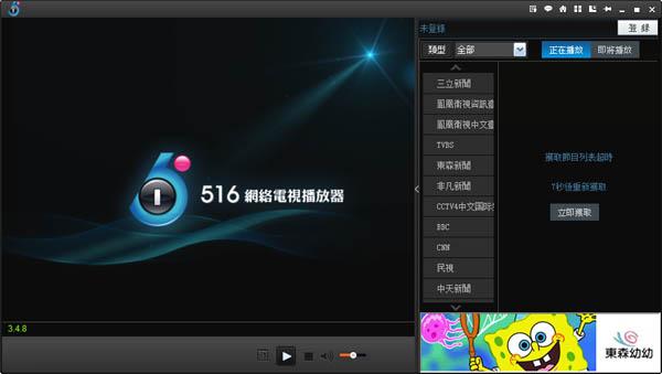 516网络电视 V1.0.1