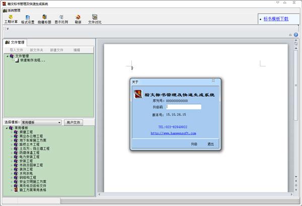 翰文标书管理及快速生成系统 V15.10.26.15