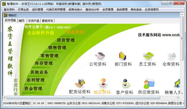 农资王软件 v3.14.1.1