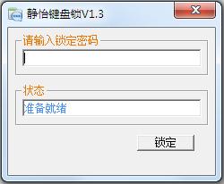 静怡键盘锁 V1.3 绿色版
