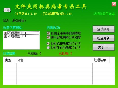 文件夹图标类病毒专杀工具 V2.30 绿色版