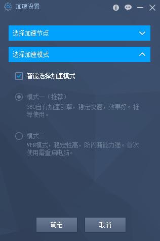 360网游加速器 V2.0.0.1040