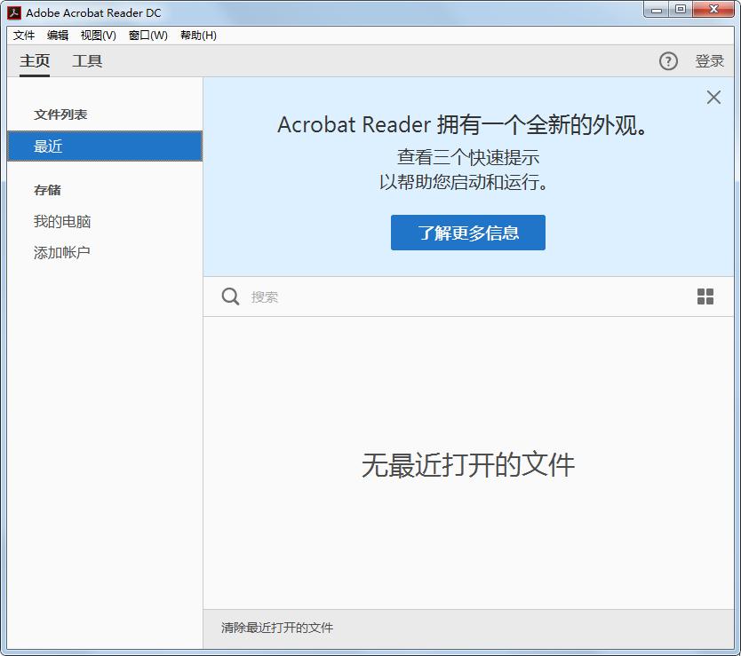 Adobe Reader XI(PDF文件阅读软件) V11.0.10 破解版
