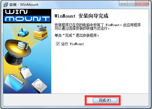 WinMount(Windows解压缩软件)64位 V3.4.0831