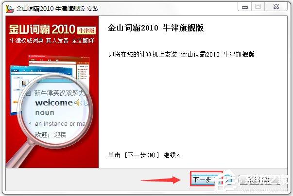 金山词霸单机版 V2010 牛津旗舰破解版