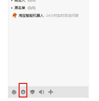 阿里旺旺买家版2017 V9.12.03C