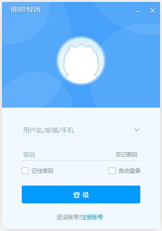 邢帅教育电脑客户端 V2.5.2.2013
