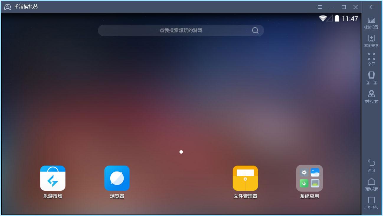 乐游模拟器 V1.2.2.693 官方版