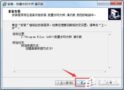 批量水印大师 V5.0.3