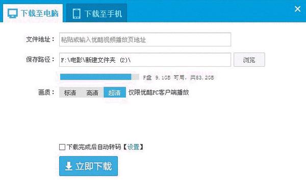 优酷客户端 V7.5.7.6140 官方PC版