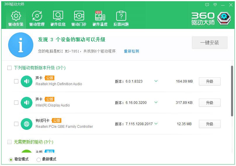 360驱动大师 V2.0.0.1410 简体中文版