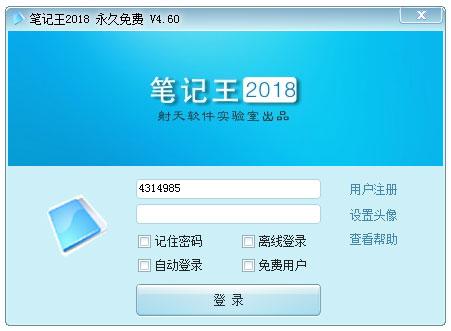 笔记王2018(KingNoteBook) V4.60 绿色版