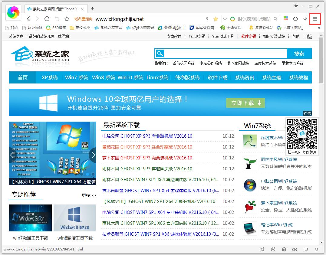 360极速浏览器 V9.5.0.136