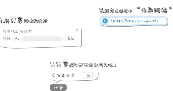 斗鱼直播 v4.6.0