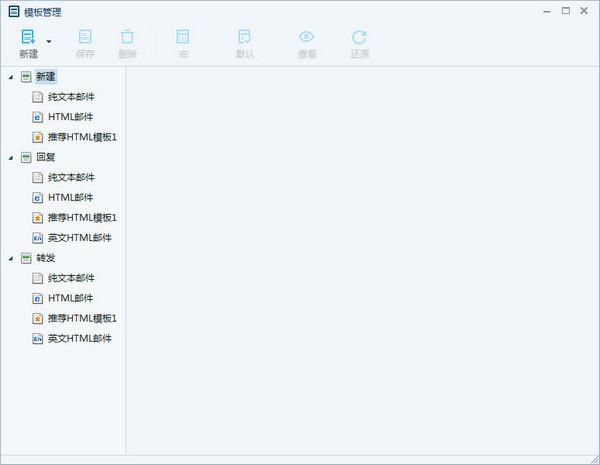 网易邮箱大师 V4.7.1.1006