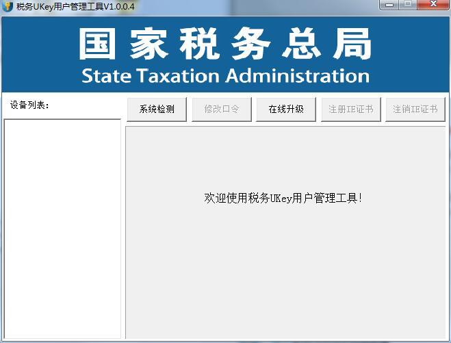 税务ukey用户管理工具