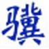 小骥会务管理系统 V1.2 官方安装版
