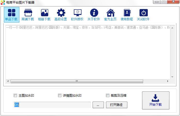 电商平台图片下载器