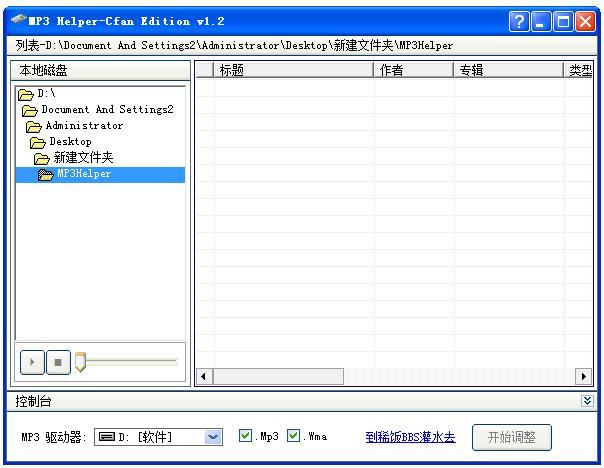 MP3 Helper