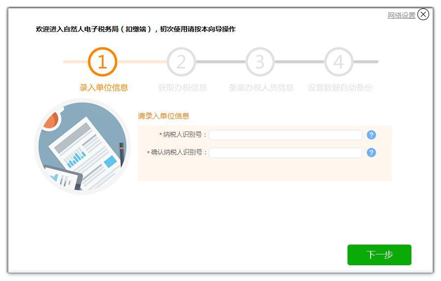 云南省自然人电子税务局扣缴端
