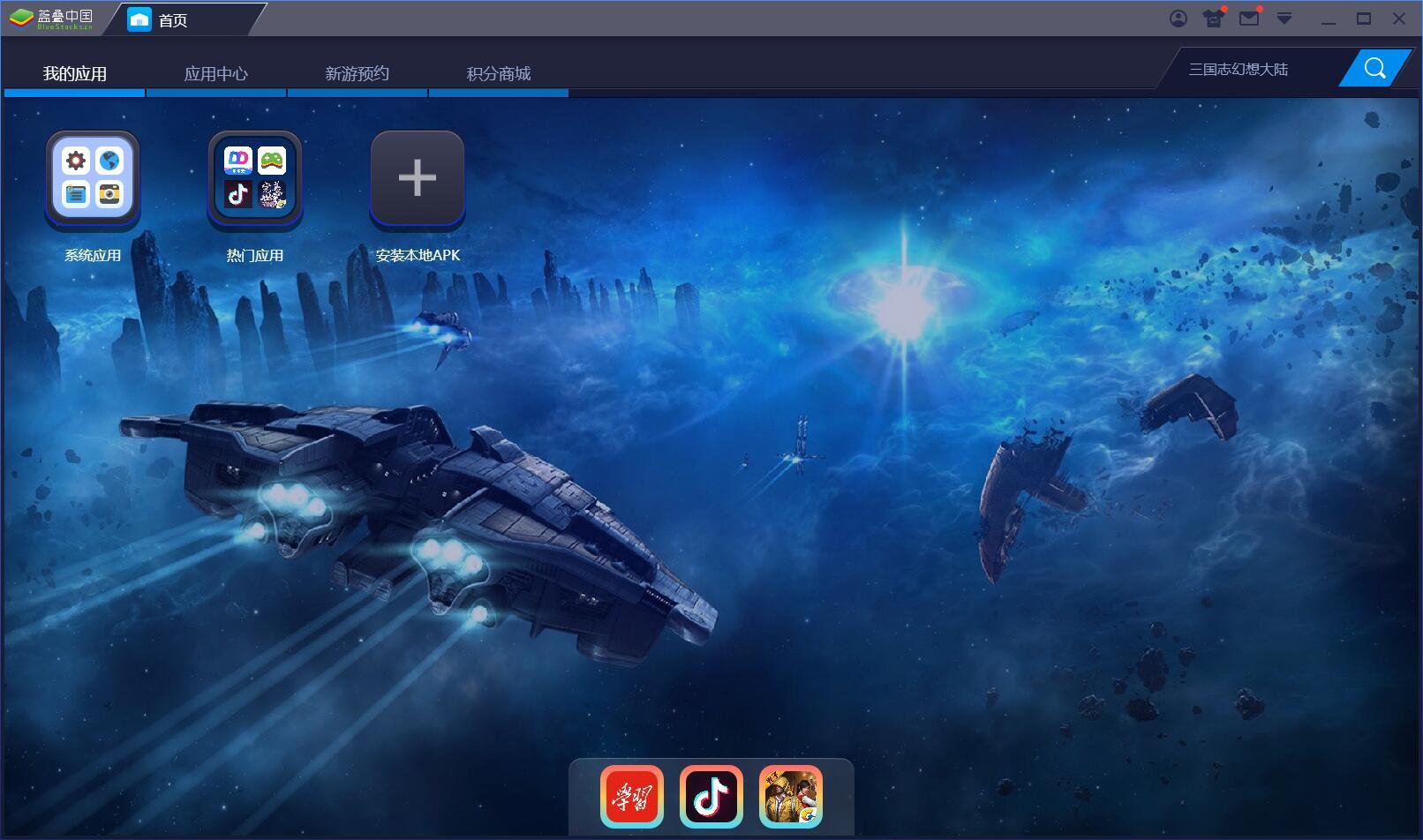蓝叠模拟器WinXP版