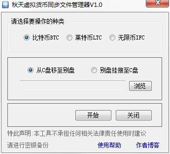 秋天虚拟货币同步文件管理器