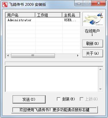 飞鸽传书2009