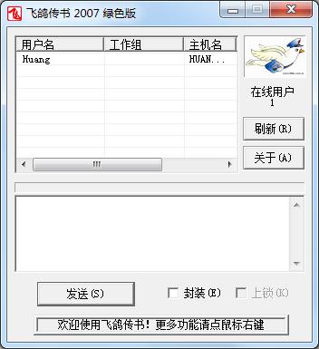 飞鸽传书2007