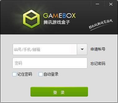 腾讯游戏盒子