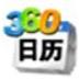 360桌面日历 V6.9.3 官