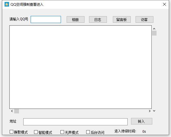 QQ空间强制查看进入