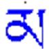 同元藏文输入法 V1.0.0.