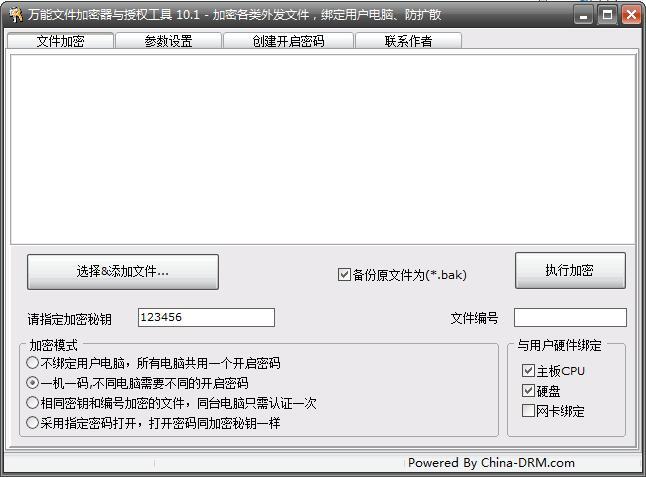 万能文件加密授权工具