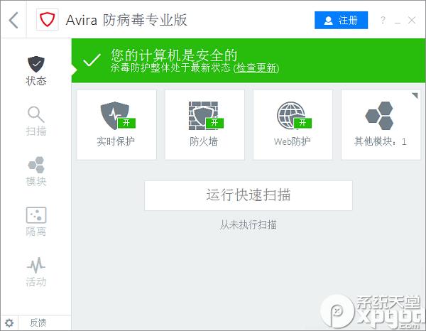 Avira Free Antivirus(小红伞杀毒软件)
