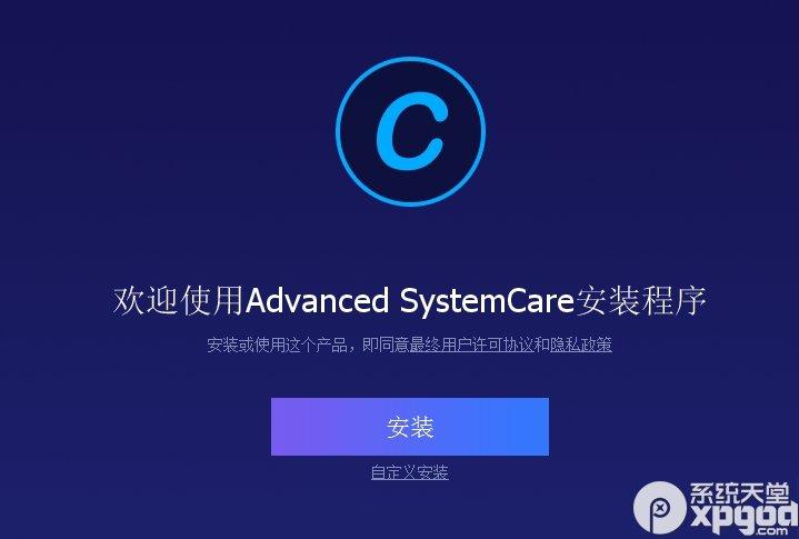 扫描清除恶意软件(Advanced SystemCare Free) v13.7.0.308 中文免费版