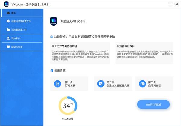 VMLogin(虚拟多登浏览器)