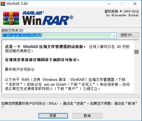 【WinRAR6破解版纯净】WinRAR 64位烈火破解版 v6.0.2去广告版