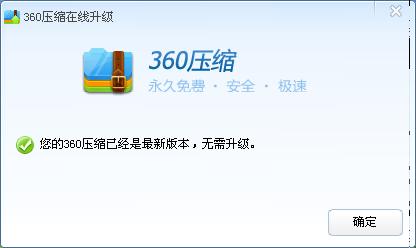 360压缩软件下载_360压