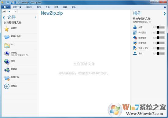 WinZIP破解版下载|WinZI