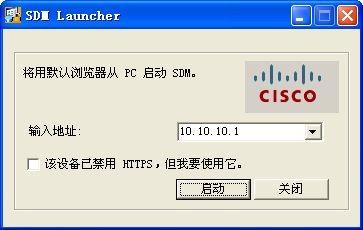 Cisco SDM下载|思科路由