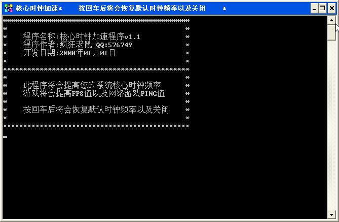 游戏FPS优化器|游戏Ping值优化工具 V1.1 绿色版