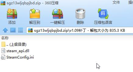 三国志13威力加强版破解补丁v1.09(含使用方法)