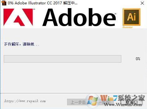 Adobe Illustrator CC 2017精简版(Ai 2017 64位破解版)