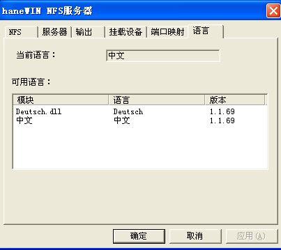 Hanewin下载_HaneWin NFS Server v1.3汉化版(NFS服务器搭建工具)