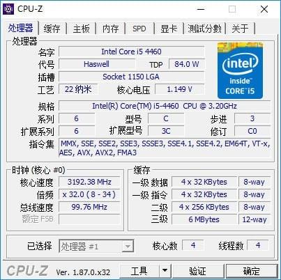 CPU-Z中文版下载 CPU-Z(