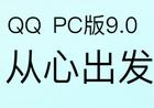 腾讯QQ免安装绿色版v9.5