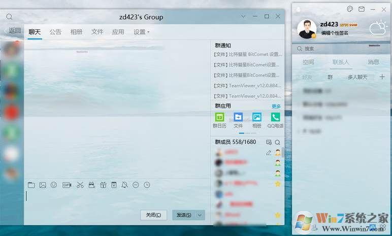 腾讯QQ v9.5.1去广告绿