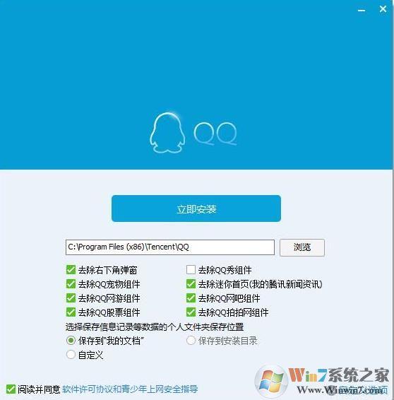 QQ精简版ZD423版|QQ v9.