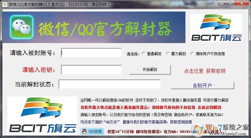 qq万能解冻器下载_qq万能解冻器2020绿色去广告最新版