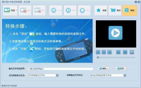 蒲公英PSP格式转换器